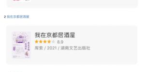 """423世界读书日豆瓣网联手国家图书馆推广""""共振书评周""""活动"""