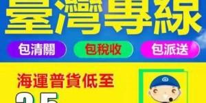 """寄得乐:专业的集运平台,华人放心就""""购""""了"""
