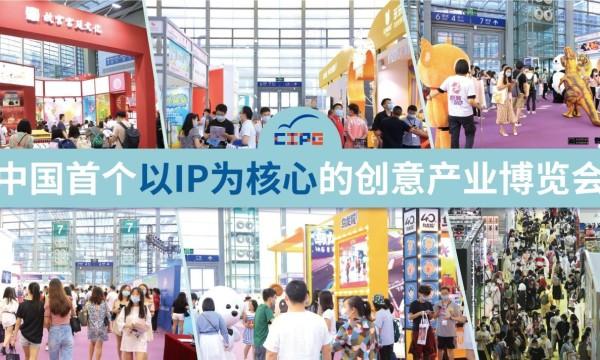 第九届CIPE深圳授权展IP首披露,六展荟萃共赴跨界新时代!