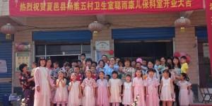 北京聪而康——夏邑县第一家专业儿童健康保健科室正式开业