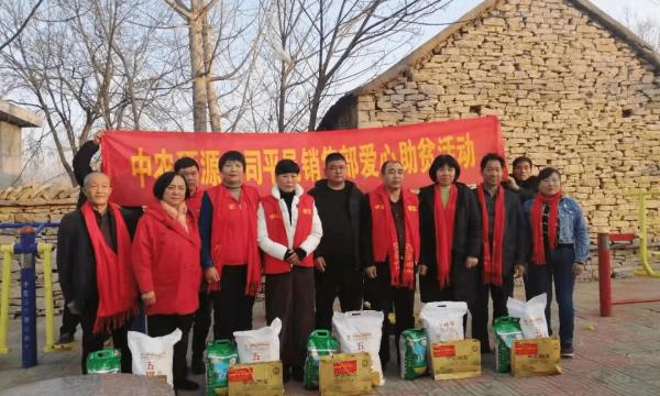 中农硒源公司平邑销售部到黄草坡村开展爱心助贫活动
